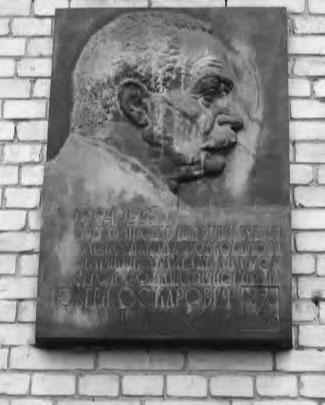 Е.О. Патон, мемориальная доска КПИ
